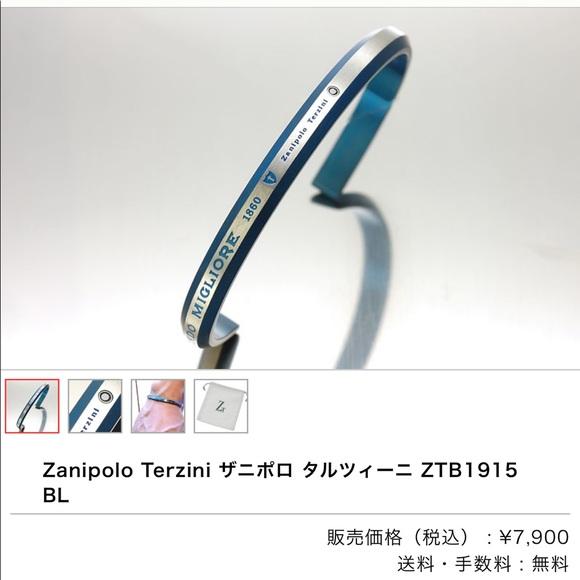 zanipolo terzini Other - Zanipolo Terzini Mondo Migliore Blue/silver cuff